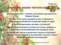 Жаңа жылға құттықтау