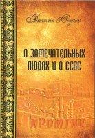Презентация книги А.Ф.Козачок «О замечательных людях и о себе»