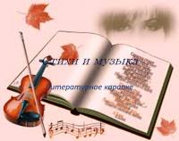 «Поэзии чарующие звуки»