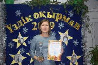 """""""Үздік оқырман шоқжұлдызы-2019"""""""
